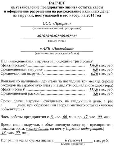 Как рассчитать лимит кассы   Образец приказа   Пример расчета