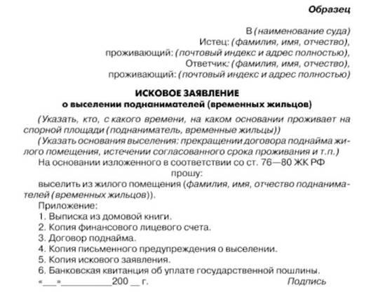 Документы в суд для выписки из квартиры